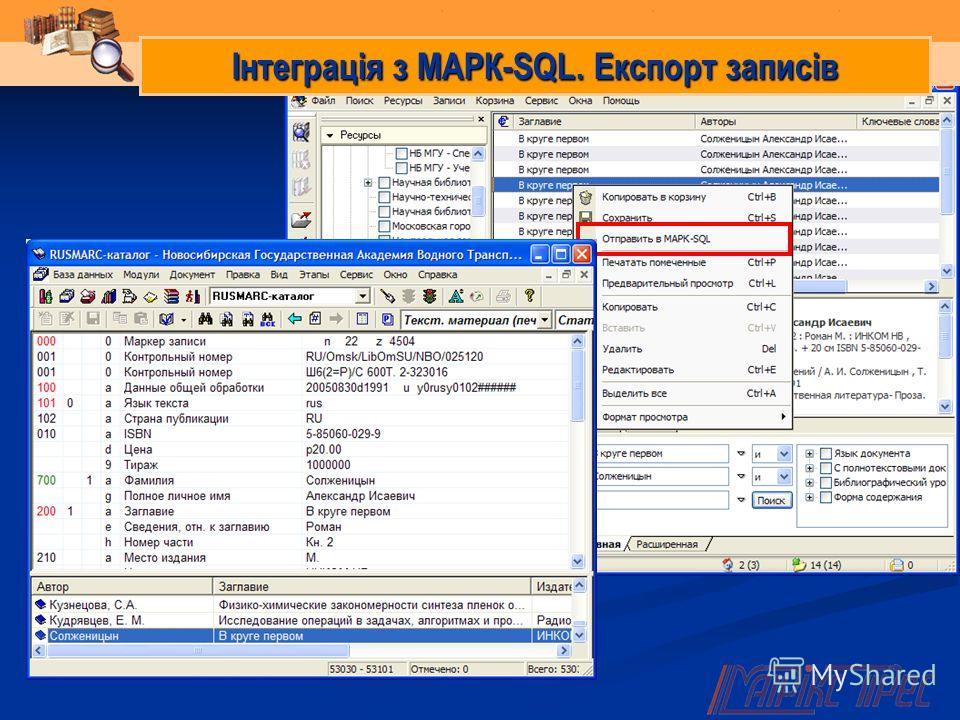 Інтеграція з МАРК-SQL. Експорт записів