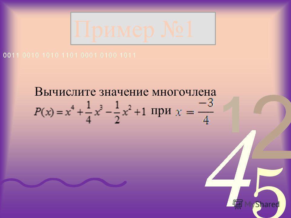 Вычислите значение многочлена при Пример 1