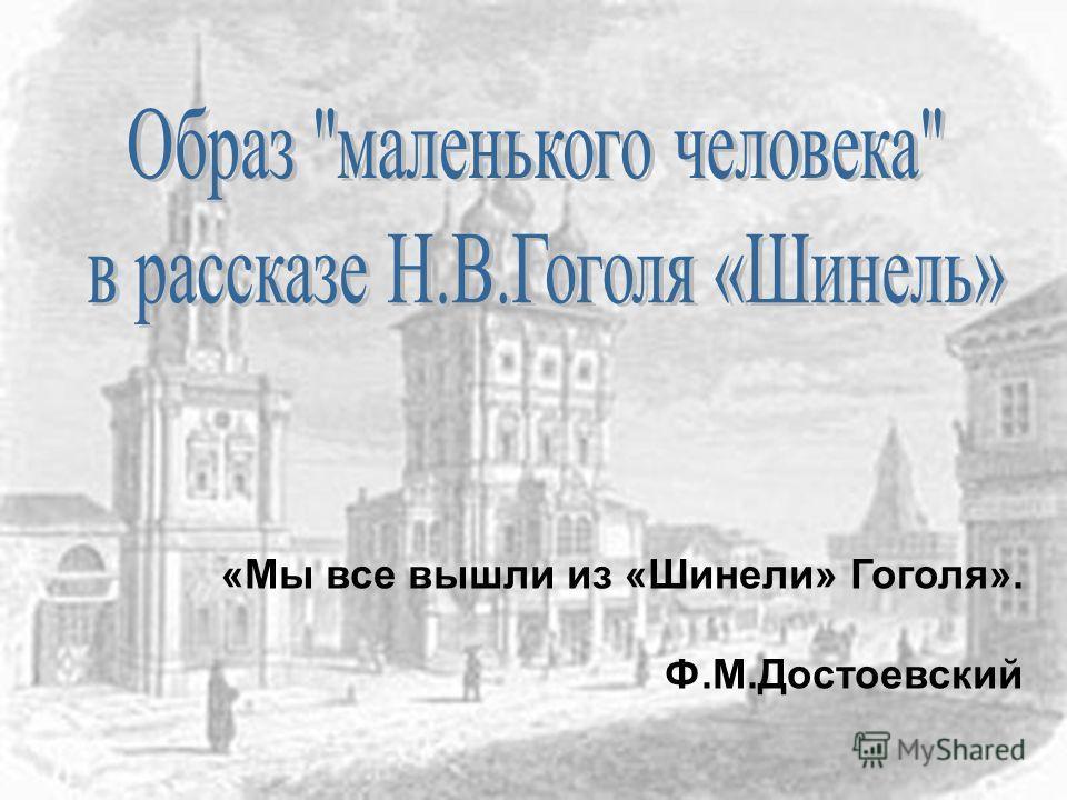 «Мы все вышли из «Шинели» Гоголя». Ф.М.Достоевский