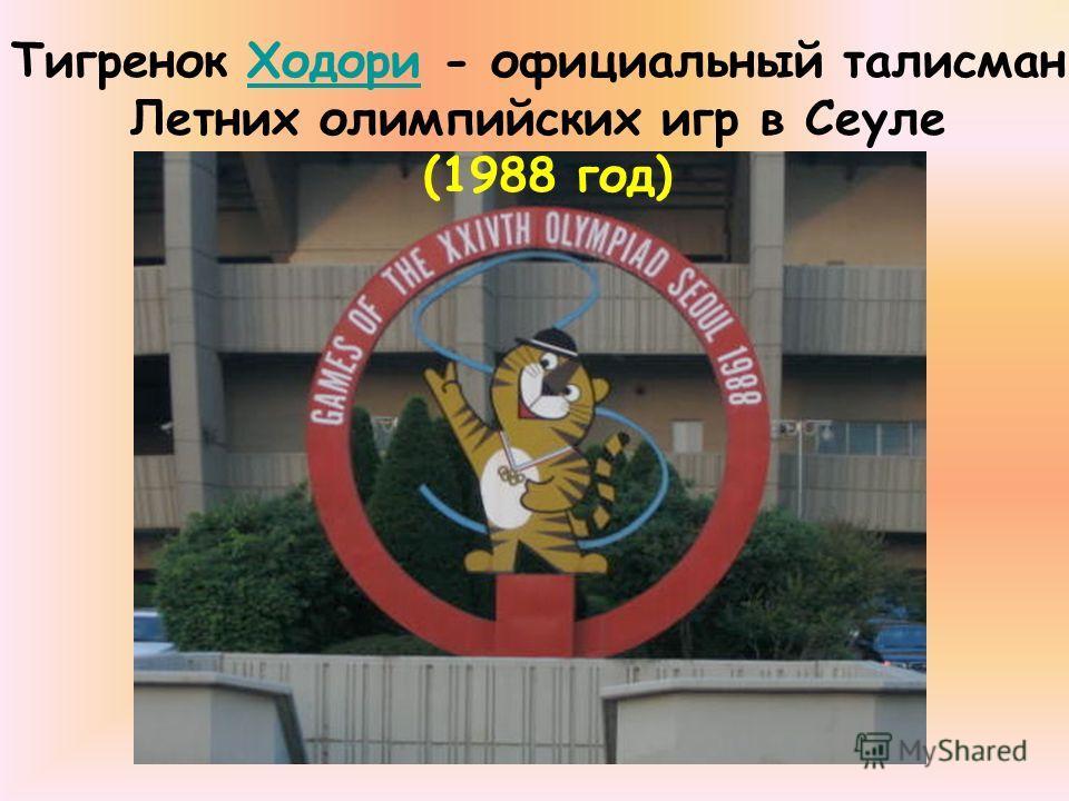 Тигренок Ходори - официальный талисманХодори Летних олимпийских игр в Сеуле (1988 год)