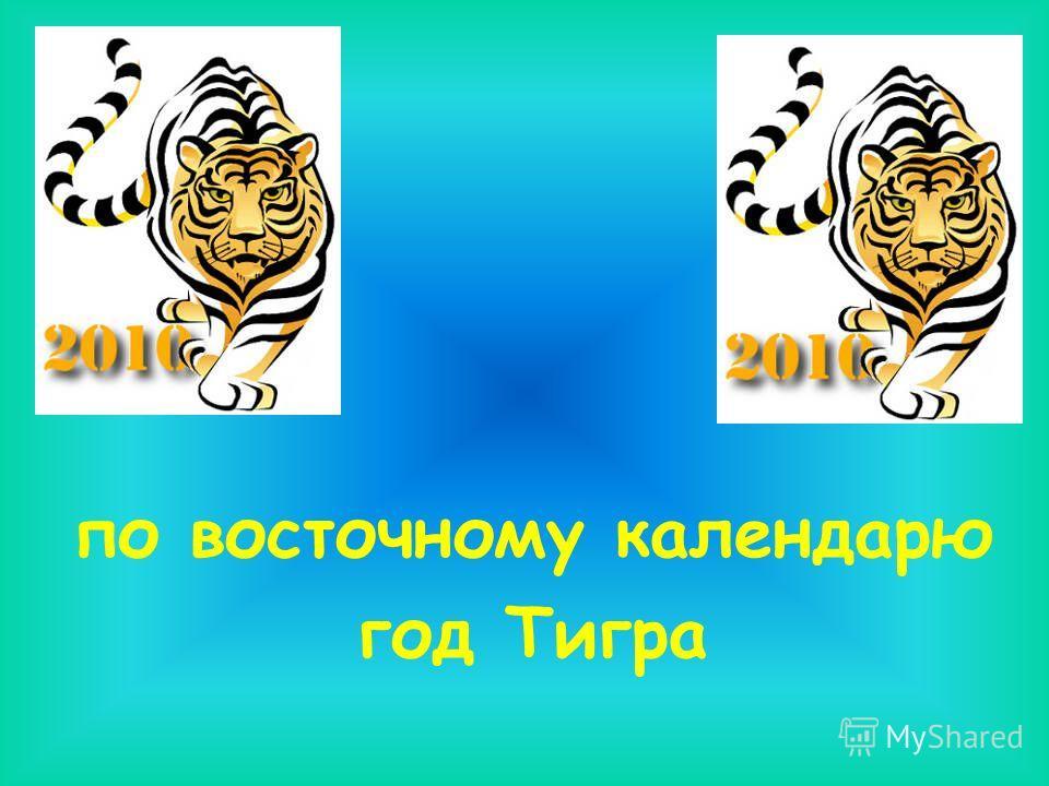 по восточному календарю год Тигра