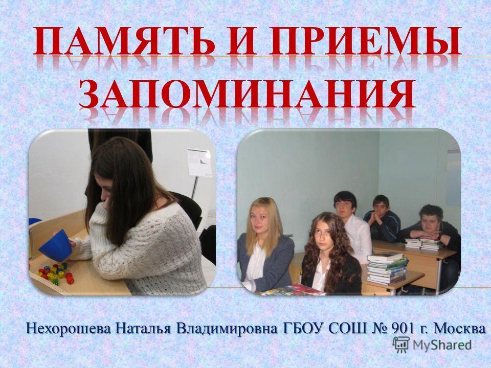 Нехорошева Наталья Владимировна ГБОУ СОШ 901 г. Москва