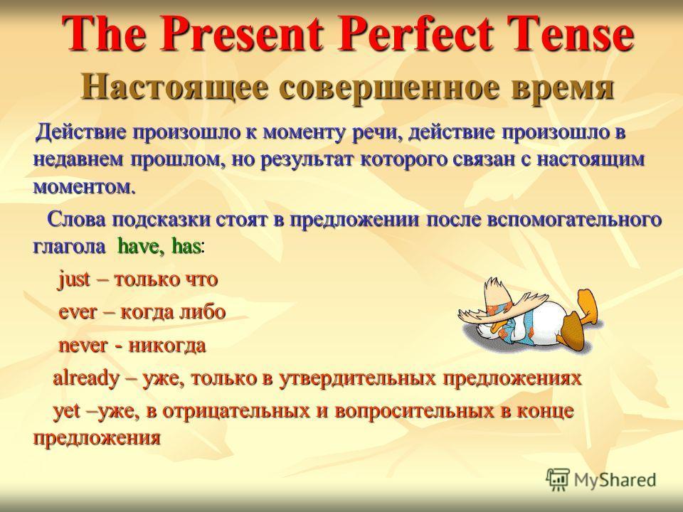 The Present Perfect Tense Настоящее совершенное время Действие произошло к моменту речи, действие произошло в недавнем прошлом, но результат которого связан с настоящим моментом. Действие произошло к моменту речи, действие произошло в недавнем прошло