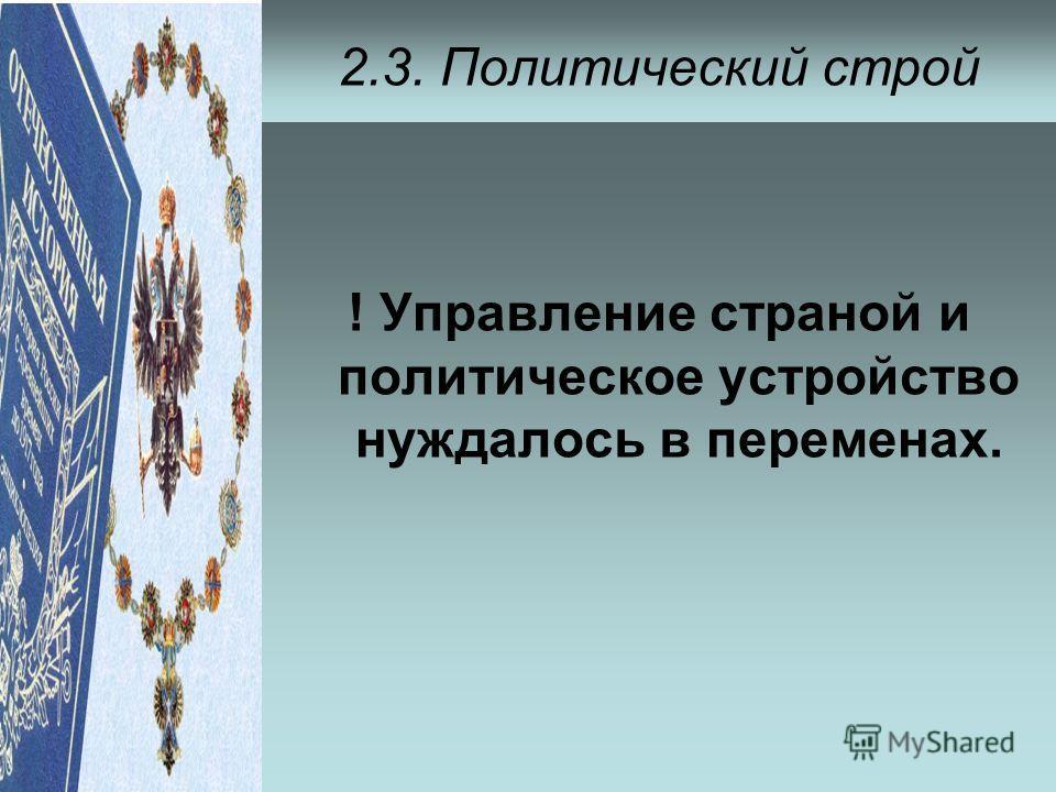 2.3. Политический строй ! Управление страной и политическое устройство нуждалось в переменах.