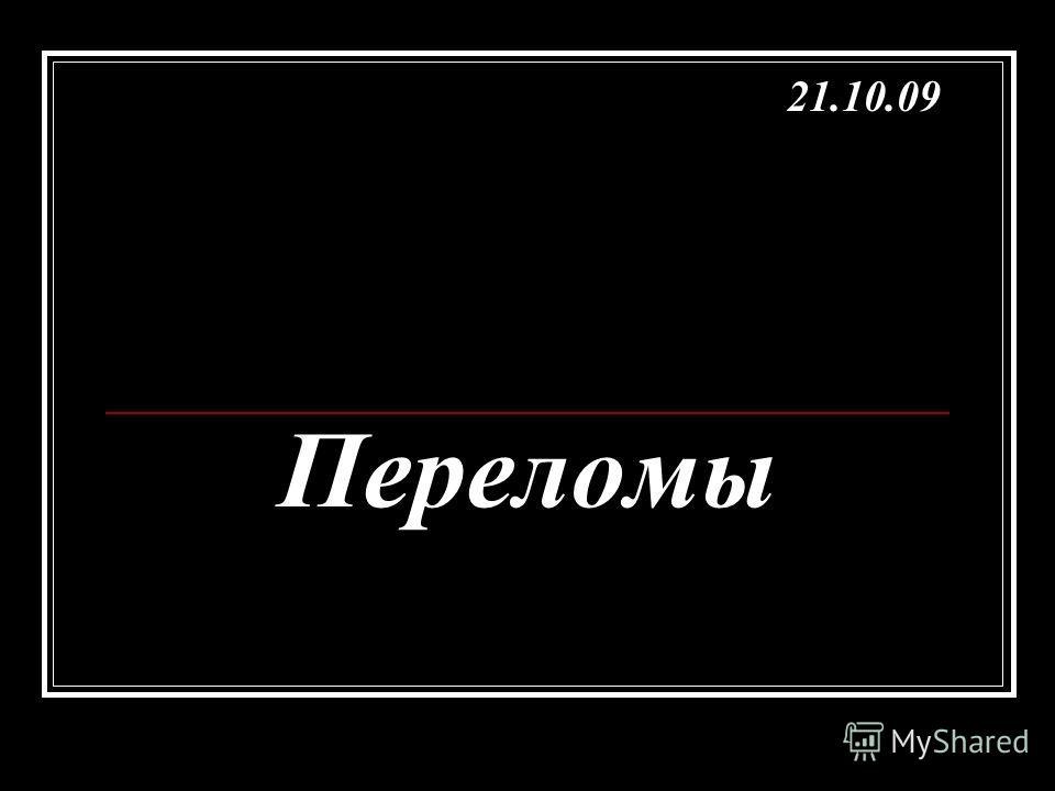 Переломы 21.10.09
