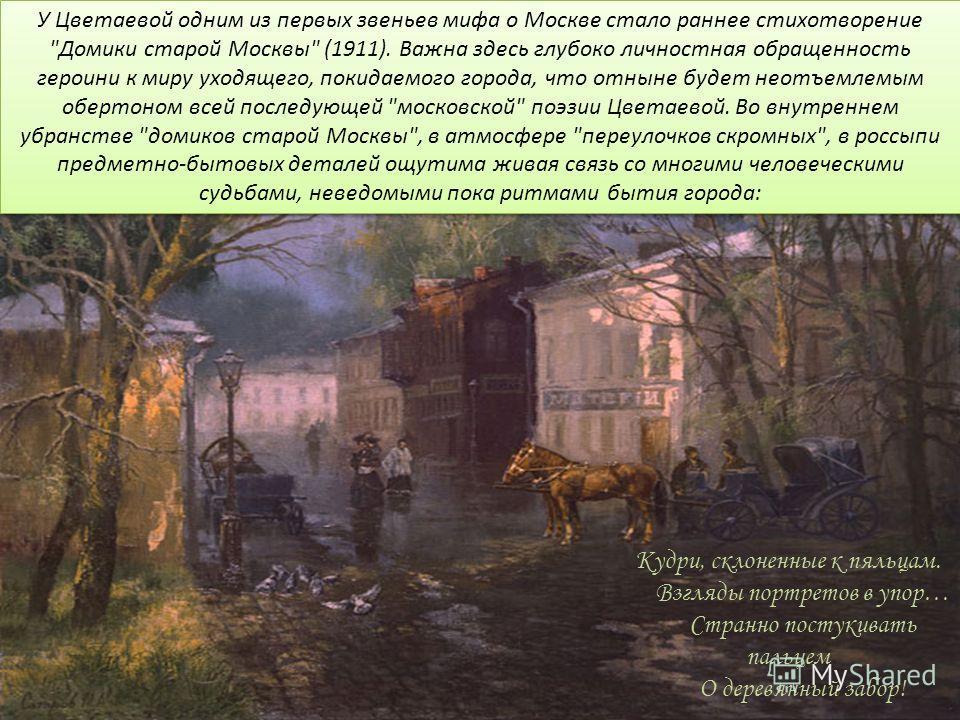 У Цветаевой одним из первых звеньев мифа о Москве стало раннее стихотворение