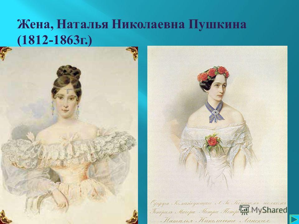 Жена, Наталья Николаевна Пушкина (1812-1863 г.)