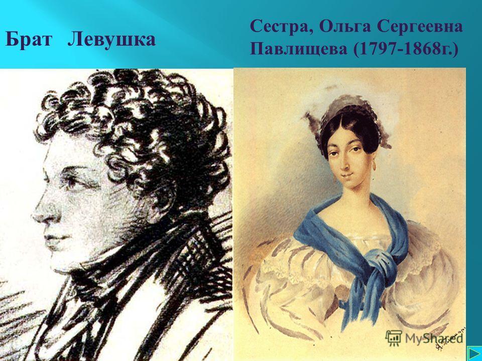 Брат Левушка Сестра, Ольга Сергеевна Павлищева (1797-1868 г.)