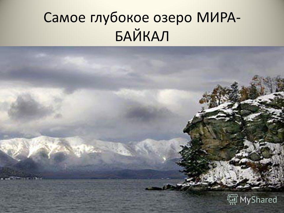 Самое глубокое озеро МИРА- БАЙКАЛ