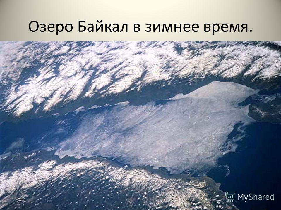 Озеро Байкал в зимнее время.