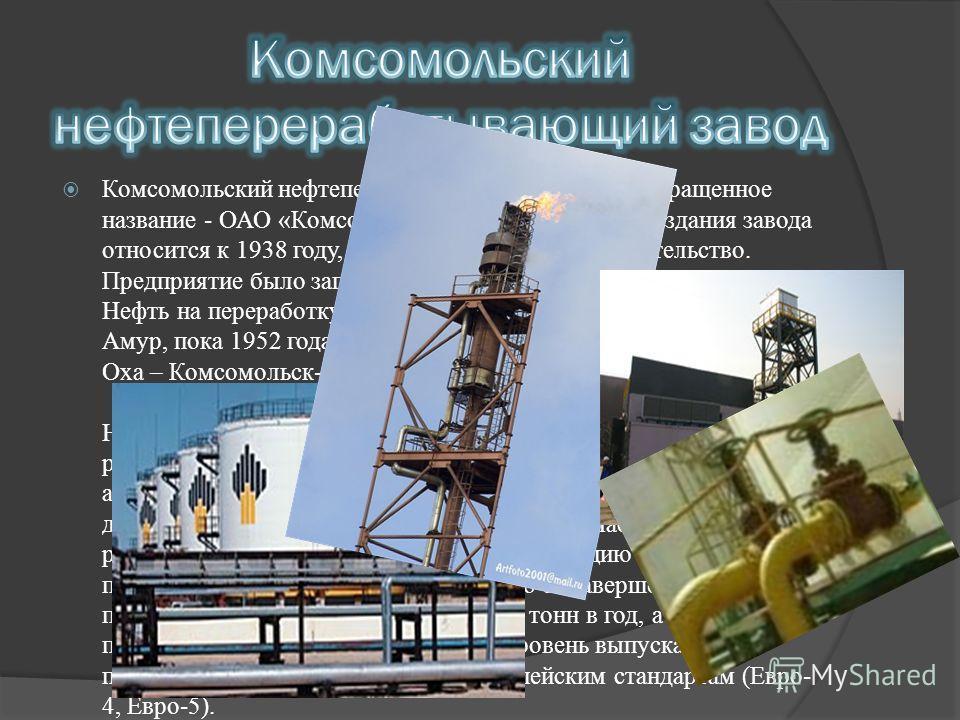 Черная металлургия представлена Открытым акционерным обществом