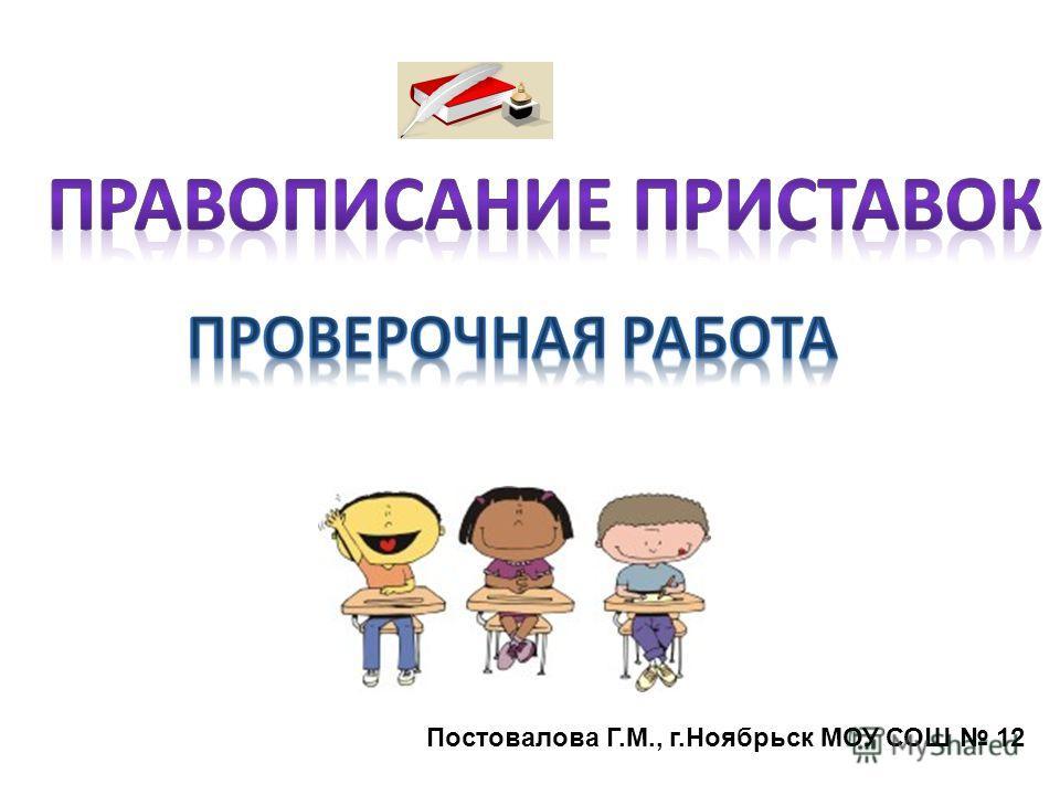 Постовалова Г.М., г.Ноябрьск МОУ СОШ 12