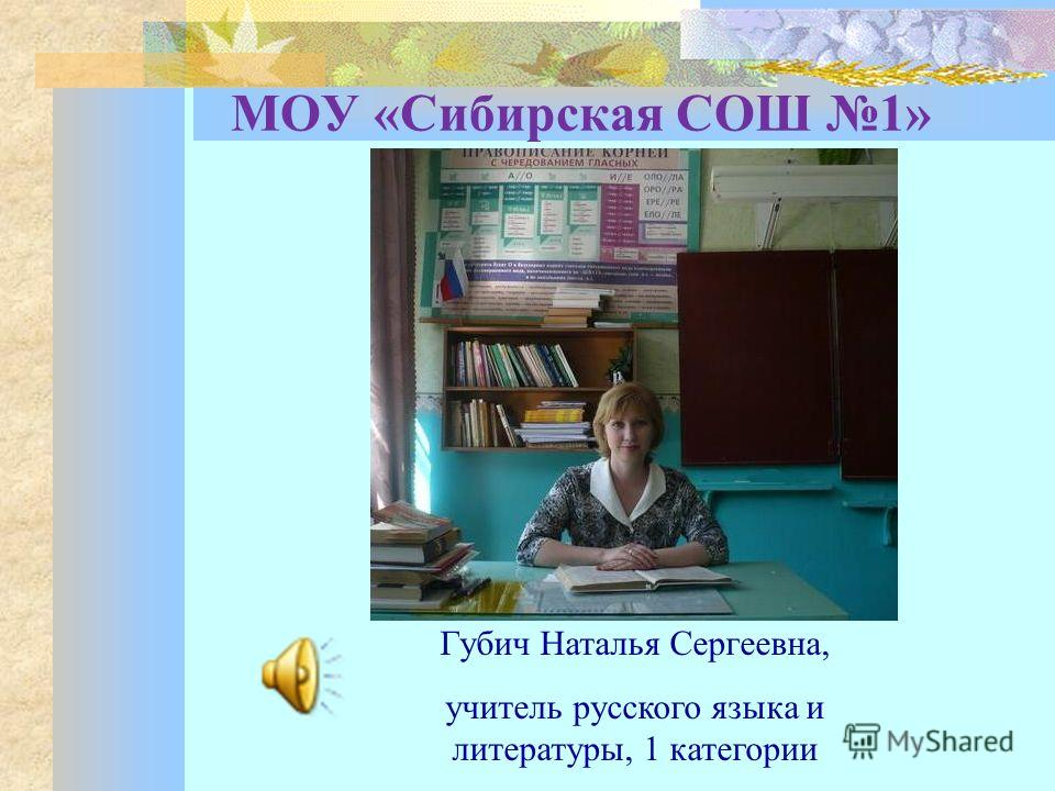 Губич Наталья Сергеевна, учитель русского языка и литературы, 1 категории МОУ «Сибирская СОШ 1»