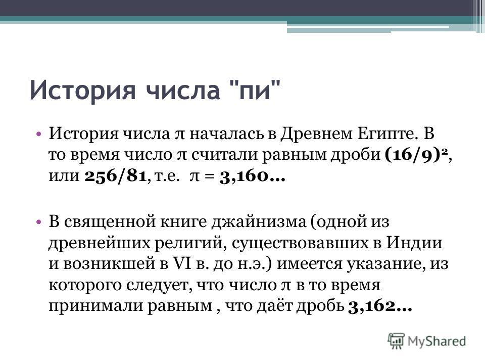 История числа