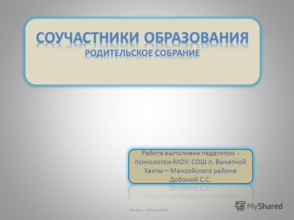 г. Ханты – Мансийск