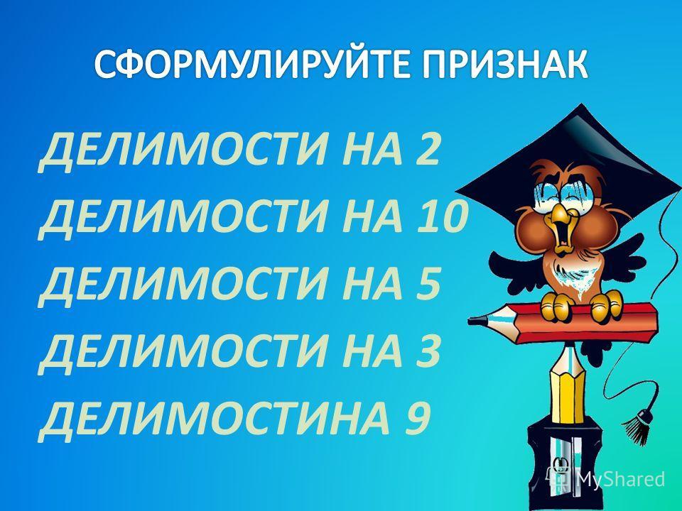 ДЕЛИМОСТИ НА 2 ДЕЛИМОСТИ НА 10 ДЕЛИМОСТИ НА 5 ДЕЛИМОСТИ НА 3 ДЕЛИМОСТИНА 9