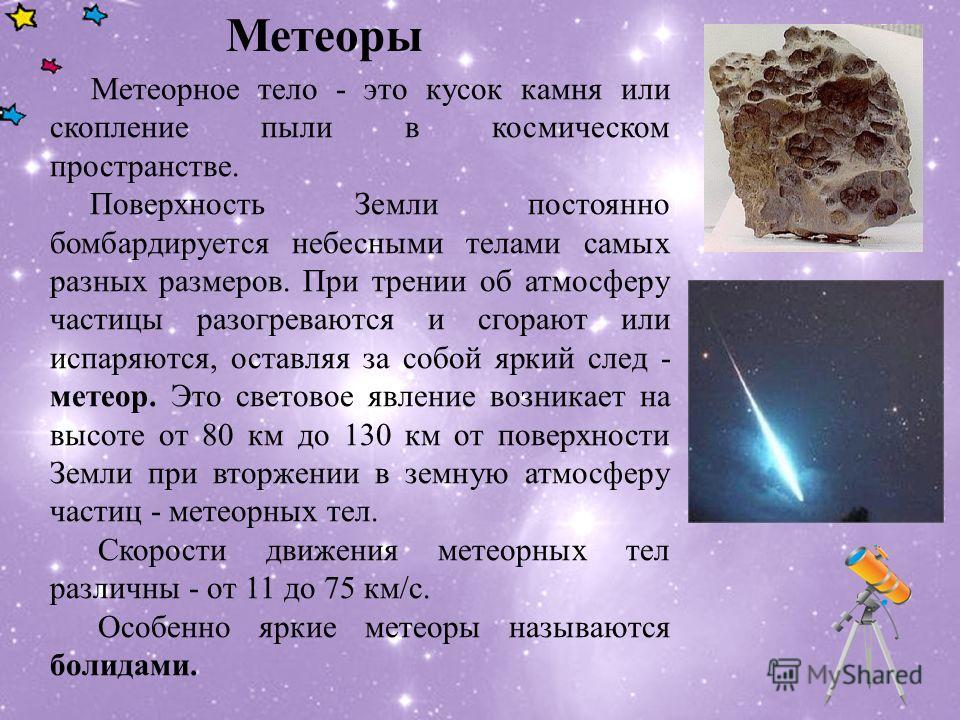 Метеорное тело - это кусок камня или скопление пыли в космическом пространстве. Поверхность Земли постоянно бомбардируется небесными телами самых разных размеров. При трении об атмосферу частицы разогреваются и сгорают или испаряются, оставляя за соб