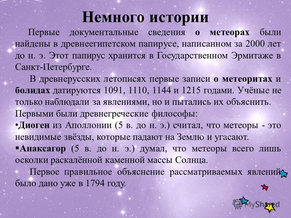 Немного истории Первые документальные сведения о метеорах были найдены в древнеегипетском папирусе, написанном за 2000 лет до н. э. Этот папирус хранится в Государственном Эрмитаже в Санкт-Петербурге. В древнерусских летописях первые записи о метеори