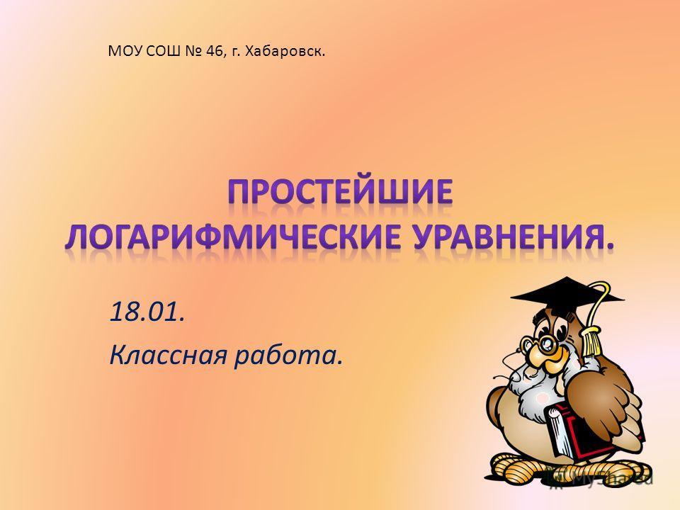 18.01. Классная работа. МОУ СОШ 46, г. Хабаровск.