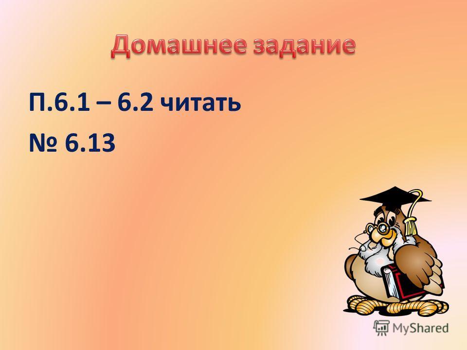 П.6.1 – 6.2 читать 6.13