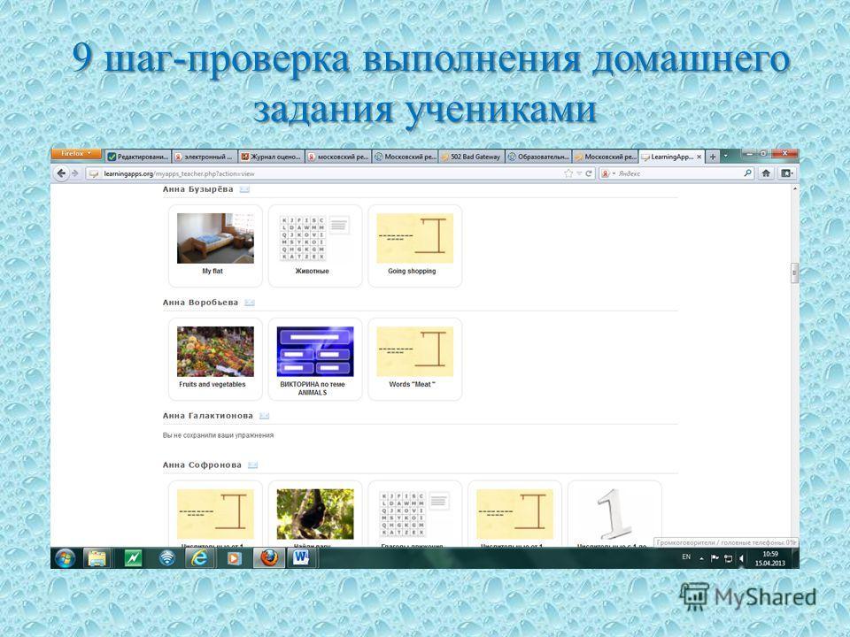 9 шаг-проверка выполнения домашнего задания учениками 9 шаг-проверка выполнения домашнего задания учениками