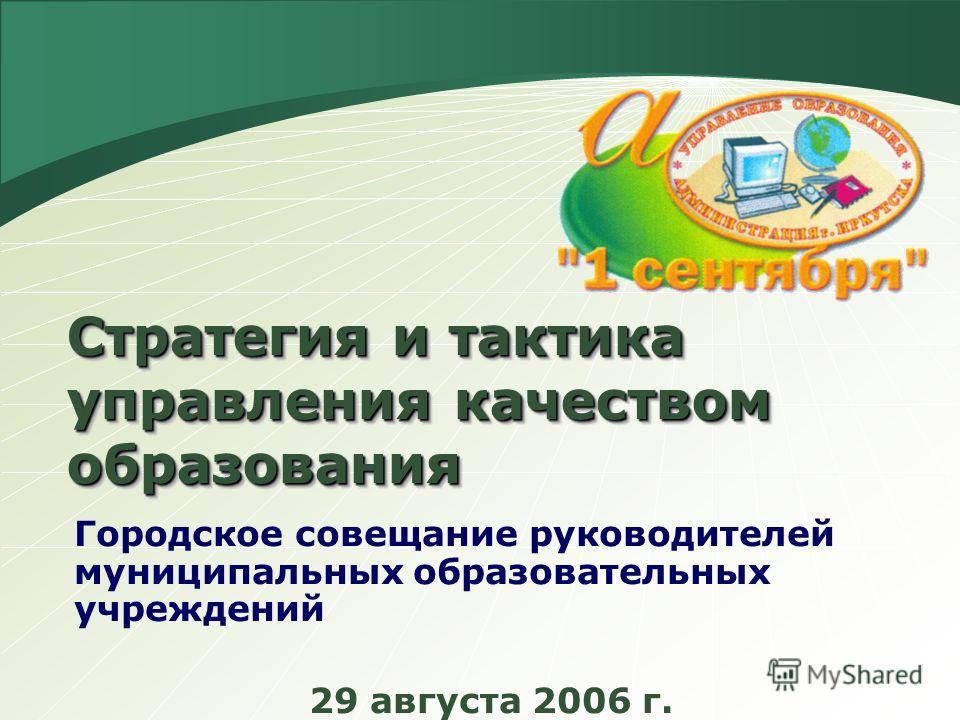 Стратегия и тактика управления качеством образования Городское совещание руководителей муниципальных образовательных учреждений 29 августа 2006 г.