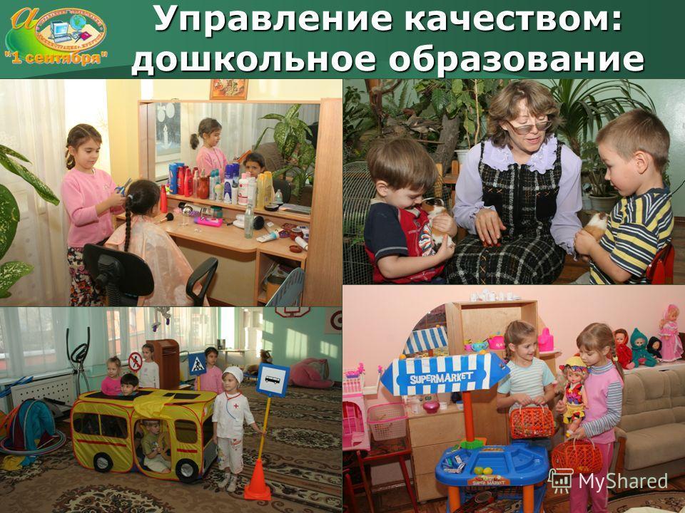 Управление качеством: дошкольное образование
