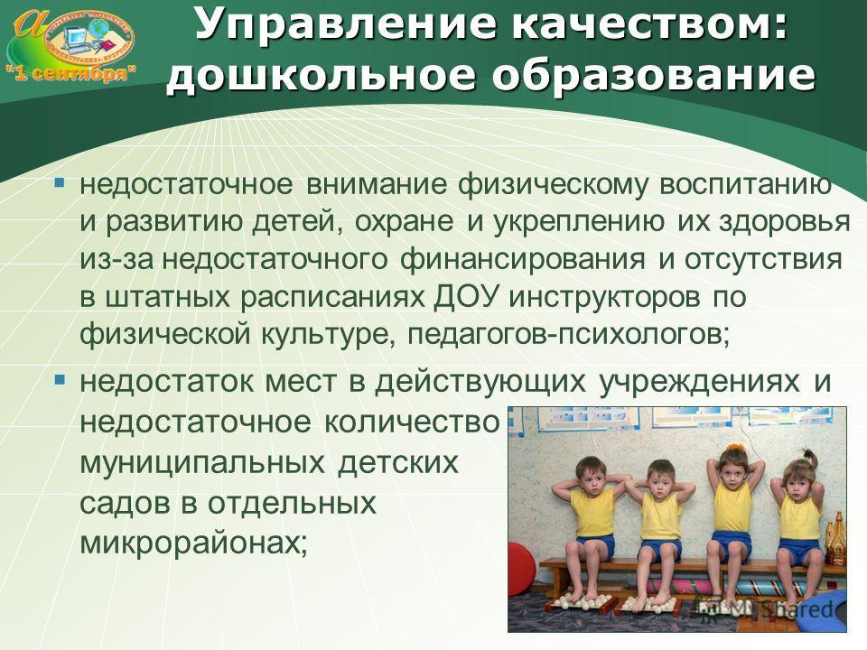 Управление качеством: дошкольное образование недостаточное внимание физическому воспитанию и развитию детей, охране и укреплению их здоровья из-за недостаточного финансирования и отсутствия в штатных расписаниях ДОУ инструкторов по физической культур