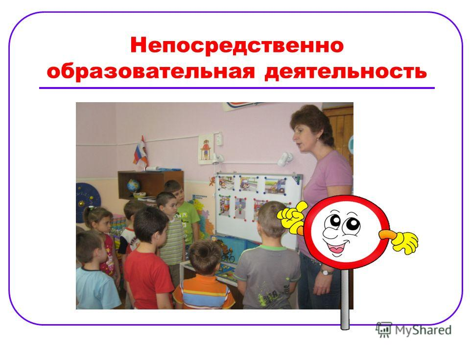 Непосредственно образовательная деятельность