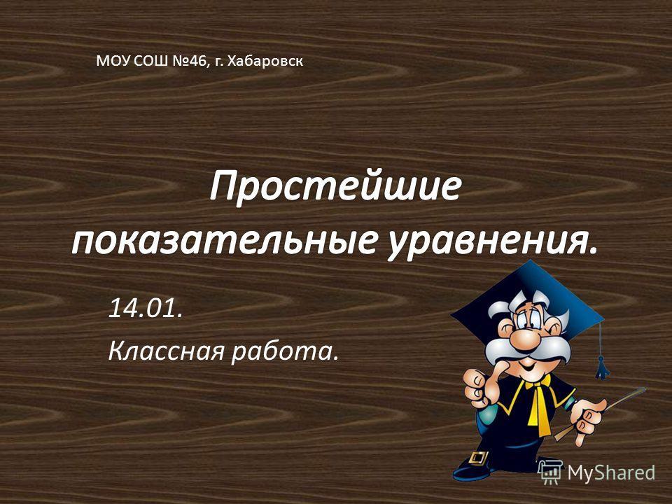 14.01. Классная работа. МОУ СОШ 46, г. Хабаровск