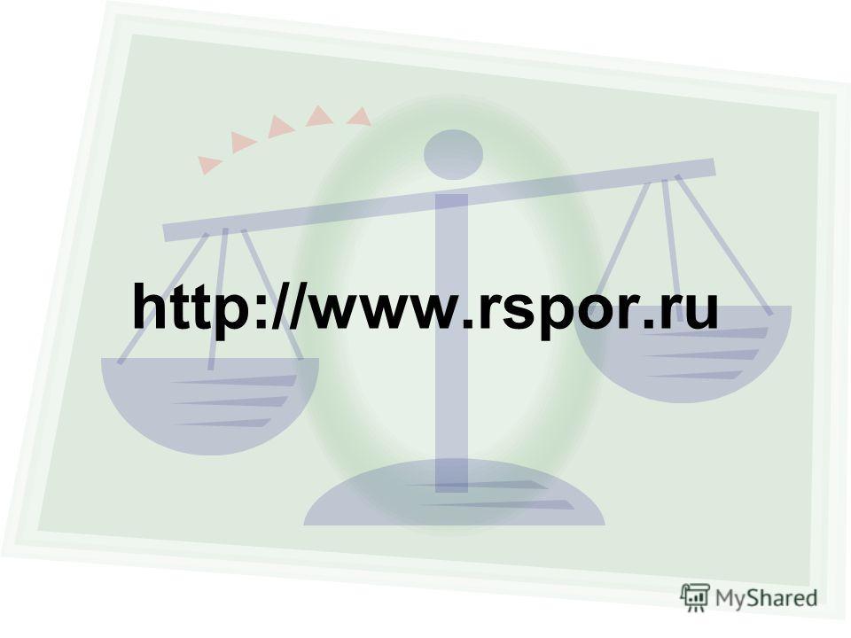 http://www.rspor.ru