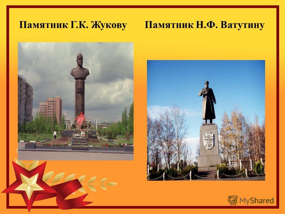 Памятник Г.К. Жукову Памятник Н.Ф. Ватутину