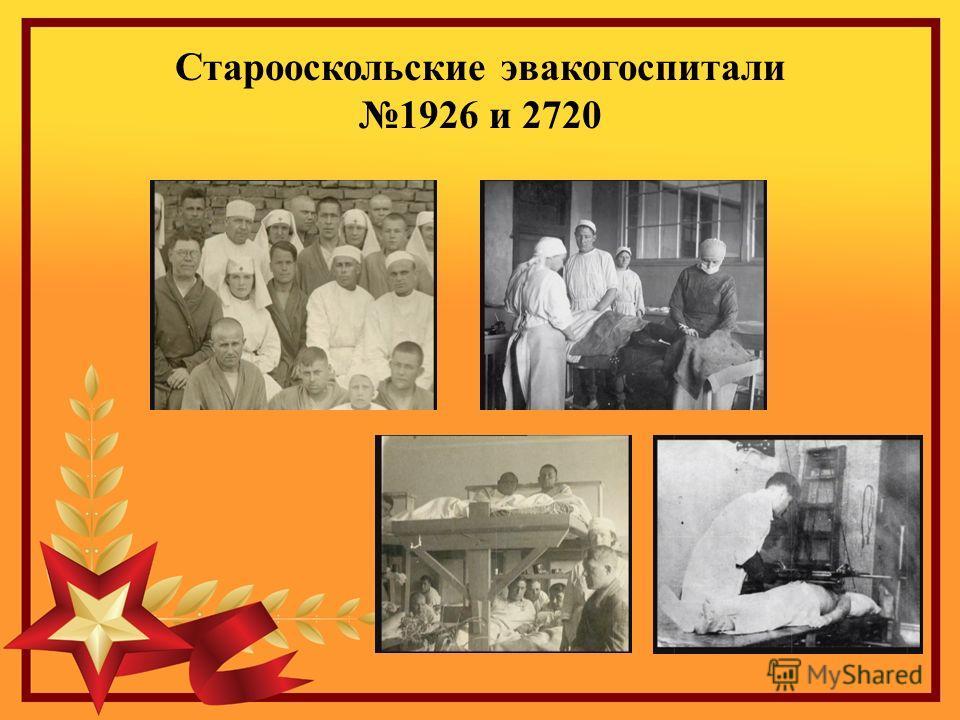 Старооскольские эвакогоспитали 1926 и 2720