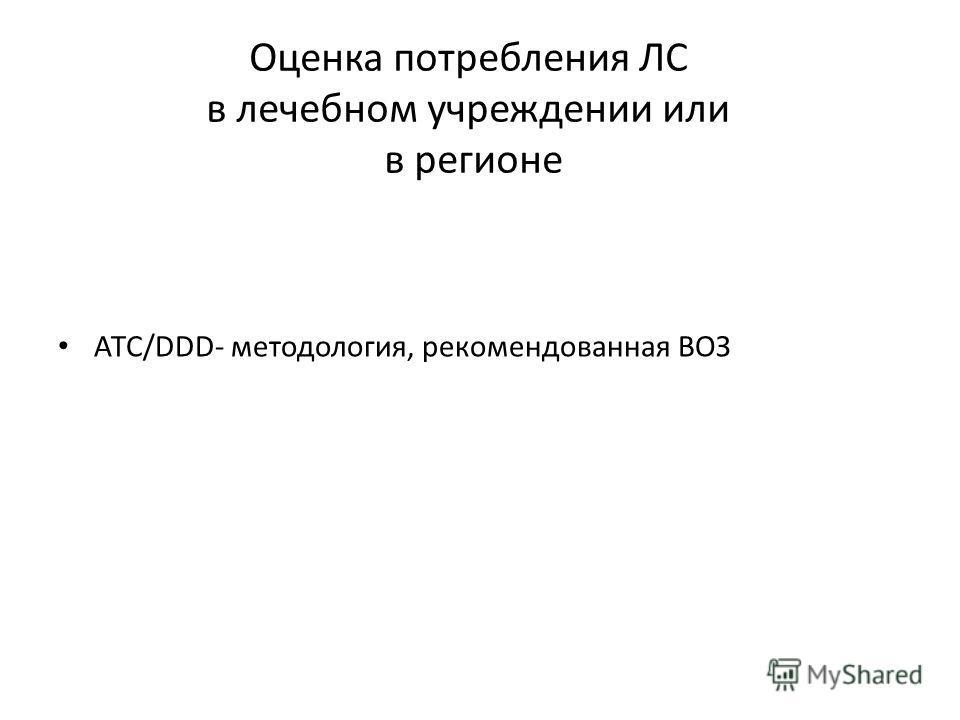 Оценка потребления ЛС в лечебном учреждении или в регионе АТС/DDD- методология, рекомендованная ВОЗ