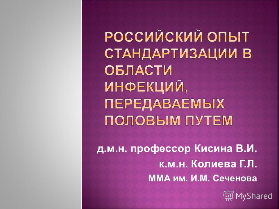 д.м.н. профессор Кисина В.И. к.м.н. Колиева Г.Л. ММА им. И.М. Сеченова