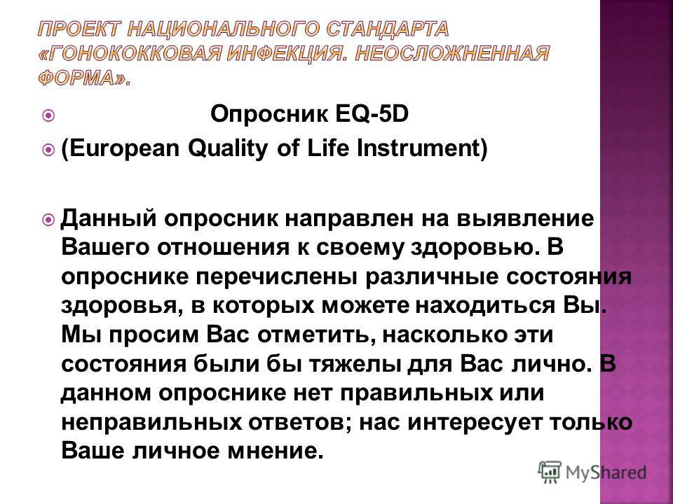 Опросник EQ-5D (European Quality of Life Instrument) Данный опросник направлен на выявление Вашего отношения к своему здоровью. В опроснике перечислены различные состояния здоровья, в которых можете находиться Вы. Мы просим Вас отметить, насколько эт
