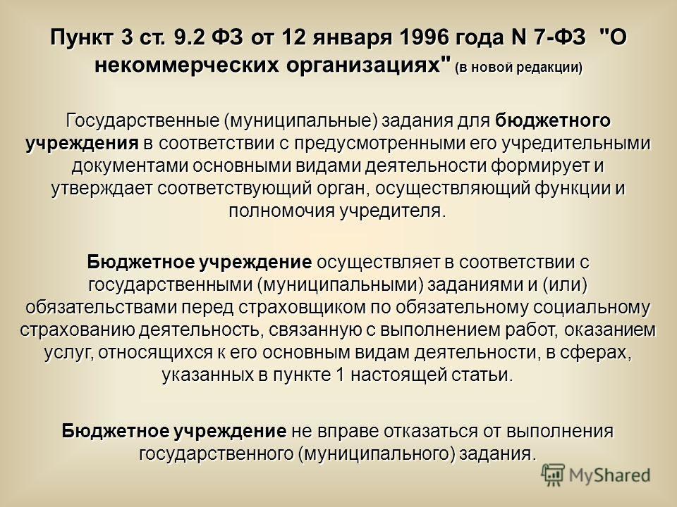 Пункт 3 ст. 9.2 ФЗ от 12 января 1996 года N 7-ФЗ