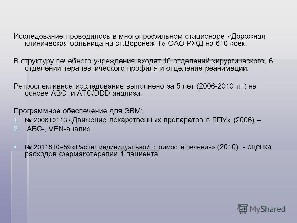Исследование проводилось в многопрофильном стационаре «Дорожная клиническая больница на ст.Воронеж-1» ОАО РЖД на 610 коек. В структуру лечебного учреждения входят 10 отделений хирургического, 6 отделений терапевтического профиля и отделение реанимаци