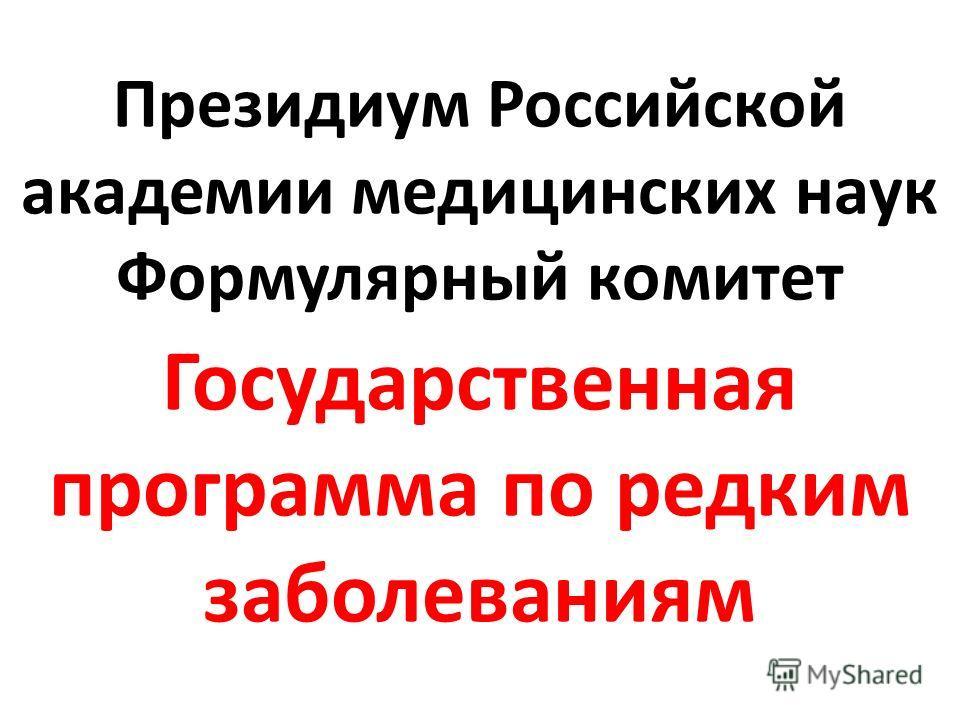 Президиум Российской академии медицинских наук Формулярный комитет Государственная программа по редким заболеваниям