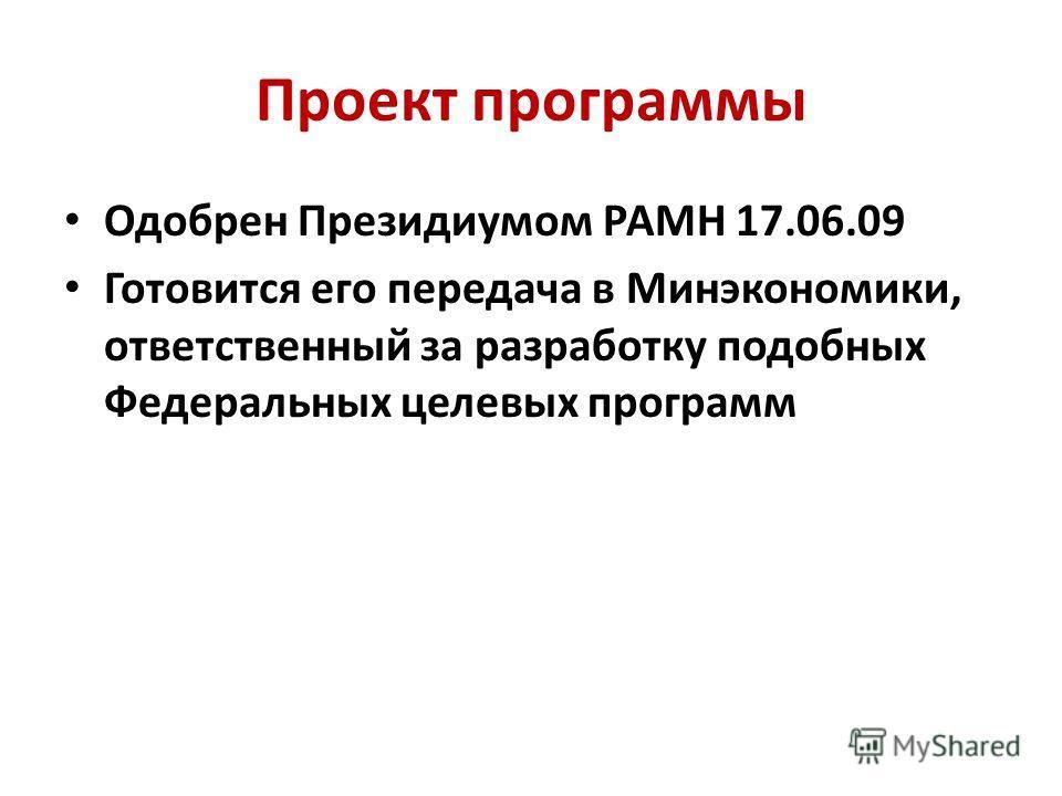 Проект программы Одобрен Президиумом РАМН 17.06.09 Готовится его передача в Минэкономики, ответственный за разработку подобных Федеральных целевых программ