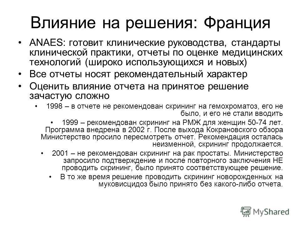 Презентация на тему ОЦЕНКА МЕДИЦИНСКИХ ТЕХНОЛОГИЙ М В  20 Влияние