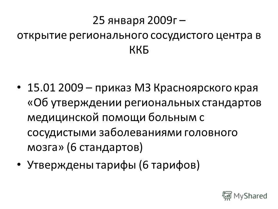 25 января 2009г – открытие регионального сосудистого центра в ККБ 15.01 2009 – приказ МЗ Красноярского края «Об утверждении региональных стандартов медицинской помощи больным с сосудистыми заболеваниями головного мозга» (6 стандартов) Утверждены тари
