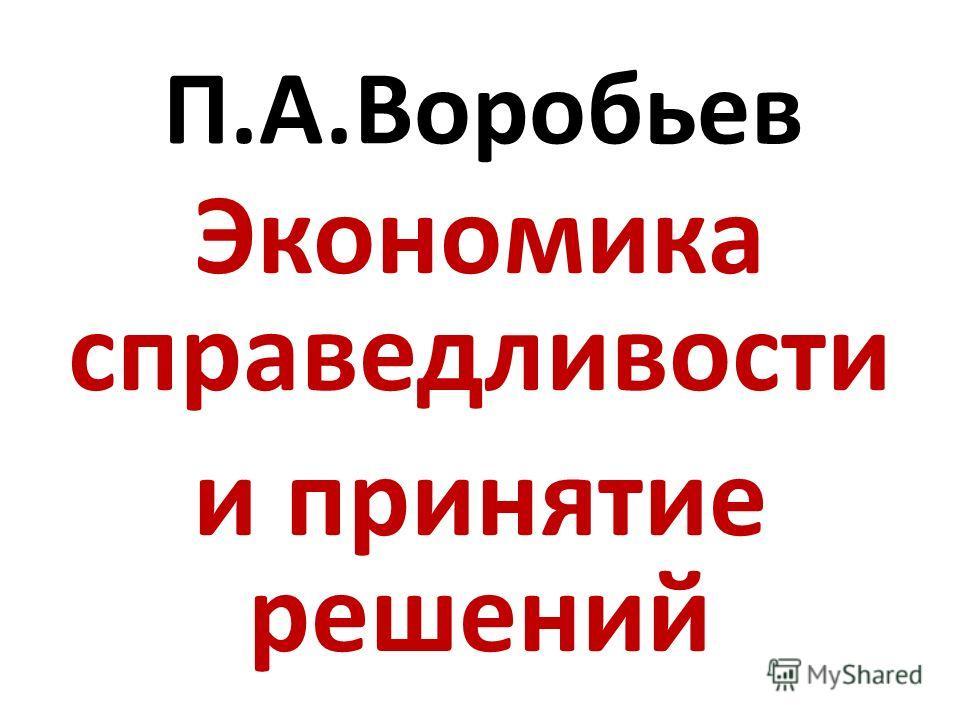 П.А.Воробьев Экономика справедливости и принятие решений