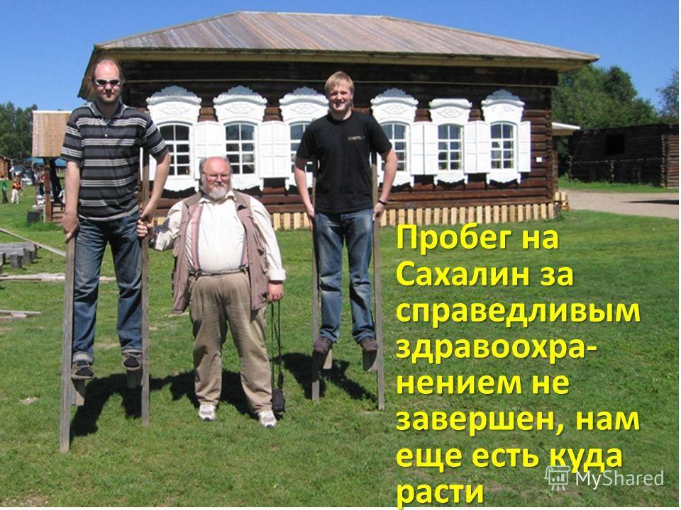 Пробег на Сахалин за справедливым здравоохра- нением не завершен, нам еще есть куда расти