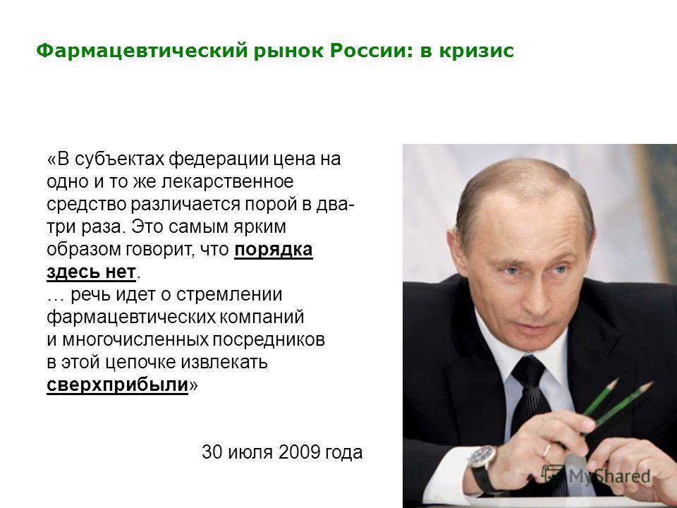 Фармацевтический рынок России: в кризис «В субъектах федерации цена на одно и то же лекарственное средство различается порой в два- три раза. Это самым ярким образом говорит, что порядка здесь нет. … речь идет о стремлении фармацевтических компаний и