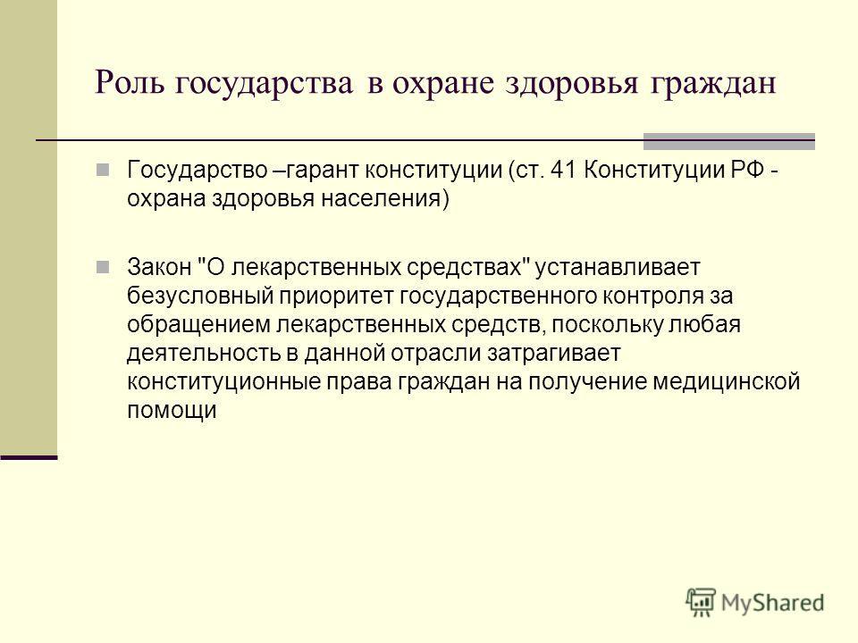 Роль государства в охране здоровья граждан Государство –гарант конституции (ст. 41 Конституции РФ - охрана здоровья населения) Закон