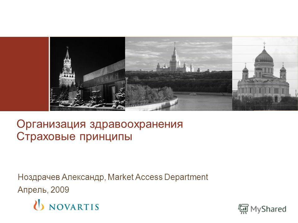 Организация здравоохранения Страховые принципы Ноздрачев Александр, Market Access Department Апрель, 2009