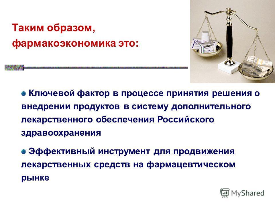 Ключевой фактор в процессе принятия решения о внедрении продуктов в систему дополнительного лекарственного обеспечения Российского здравоохранения Эффективный инструмент для продвижения лекарственных средств на фармацевтическом рынке Таким образом, ф