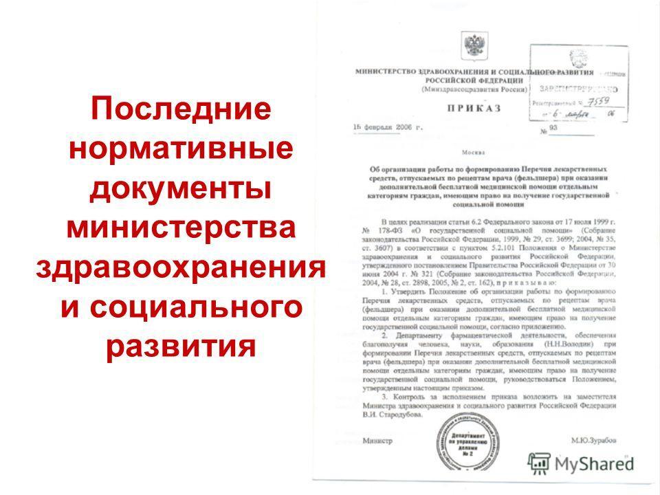 Последние нормативные документы министерства здравоохранения и социального развития