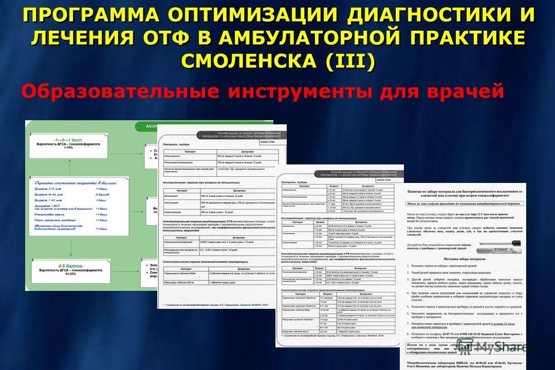 Образовательные инструменты для врачей ПРОГРАММА ОПТИМИЗАЦИИ ДИАГНОСТИКИ И ЛЕЧЕНИЯ ОТФ В АМБУЛАТОРНОЙ ПРАКТИКЕ СМОЛЕНСКА (III)